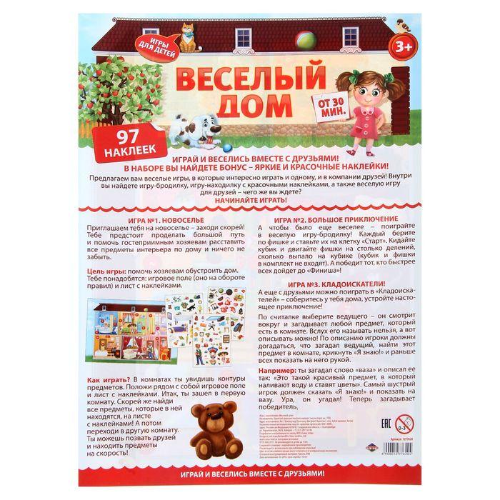 Книга - игра с наклейками «Веселый дом», 97 наклеек - фото 105526858