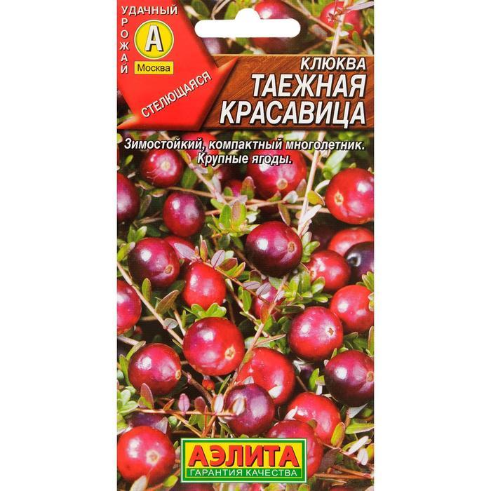 """Семена Клюква крупноплодная """"Таежная красавица"""", 0,02 г"""
