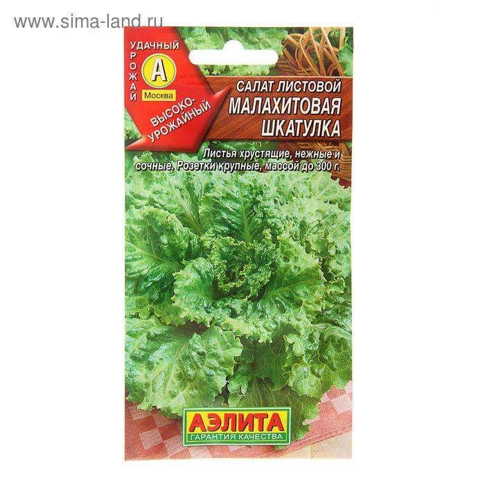 """Семена Салат """"Малахитовая шкатулка"""" листовой, 0,5 г"""