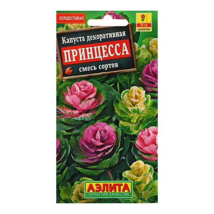 """Семена цветов Капуста декоративная """"Принцесса"""", смесь окрасок, О, 0,1 г"""