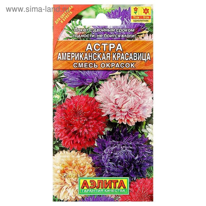 """Семена цветов Астра """"Американская красавица"""", смесь окрасок, О, 0,2 г"""