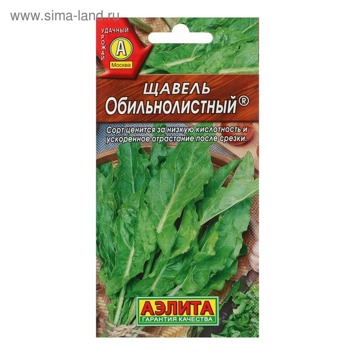 """Семена Щавель """"Обильнолистный"""", 0,5 г"""