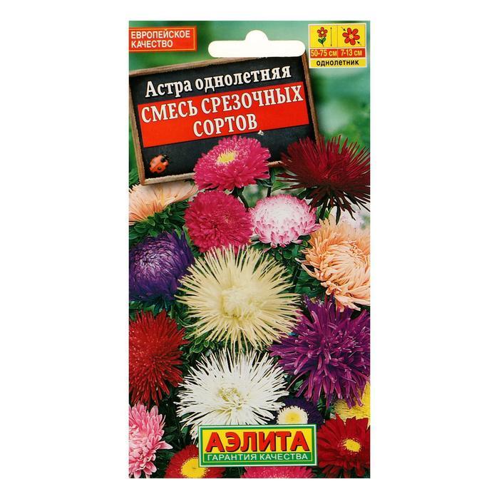 """Семена цветов Астра """"Смесь срезочных сортов"""", О, 0,2 г"""
