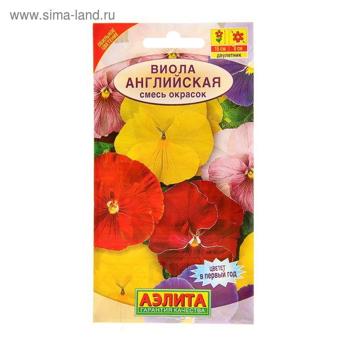 """Семена цветов Виола """"Английская"""", смесь окрасок, Дв, 0,1 г"""