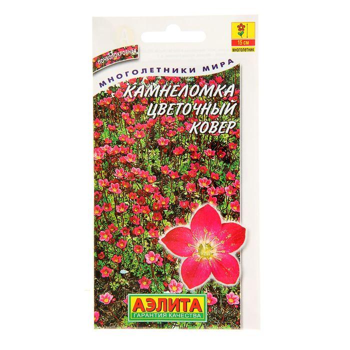 """Семена цветов Камнеломка """"Цветочный ковер"""", Мн, 0,03 г"""