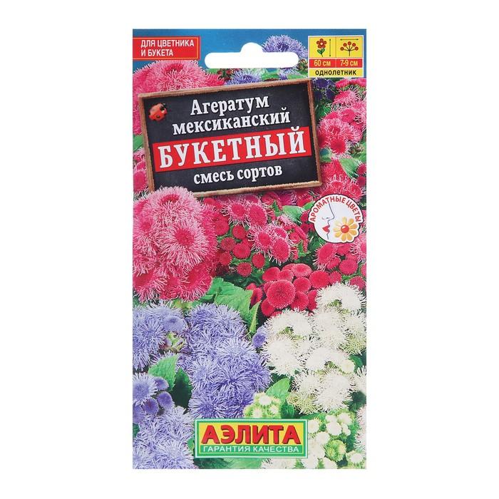 """Семена цветов Агератум """"Букетный"""", смесь окрасок, О, 0,02 г"""