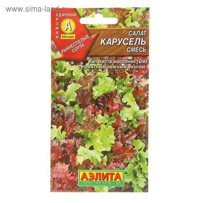 """Семена Салат """"Карусель"""", смесь, 0,5 г"""