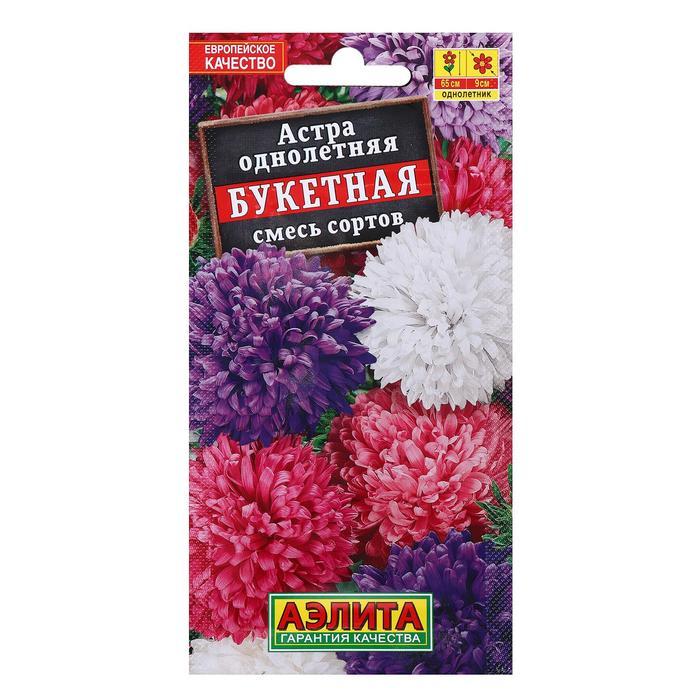 """Семена цветов Астра """"Букетная"""", смесь окрасок, О, 0,2 г"""