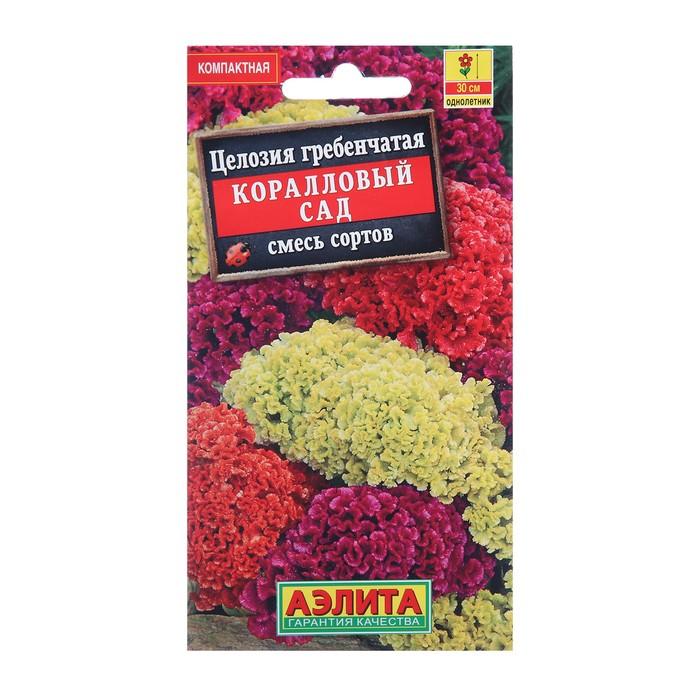 """Семена цветов Целозия гребенчатая """"Коралловый сад"""", смесь окрасок, О, 0,2 г"""