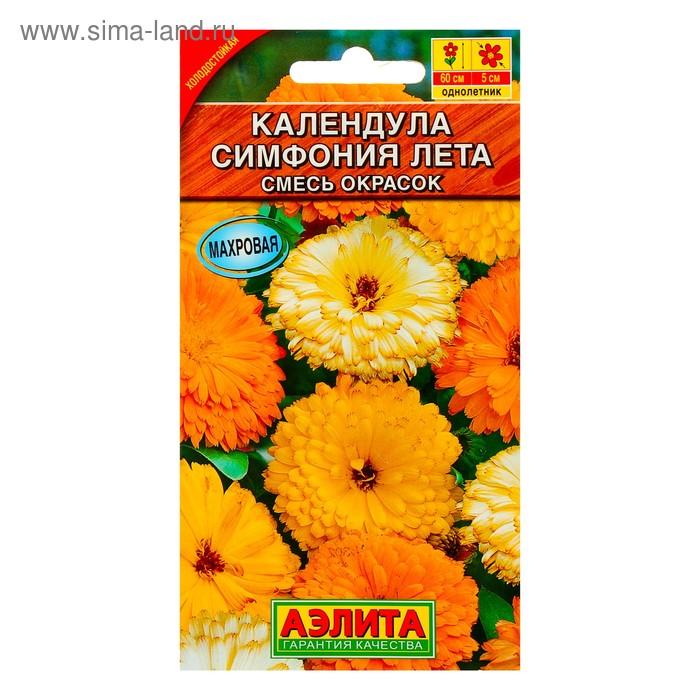 """Семена цветов Календула """"Симфония лета"""", смесь окрасок, О, 0,5 г"""