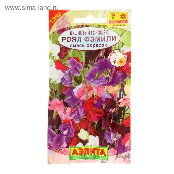 """Семена цветов Душистый горошек """"Роял Фэмили"""", смесь окрасок, О, 0,5 г"""