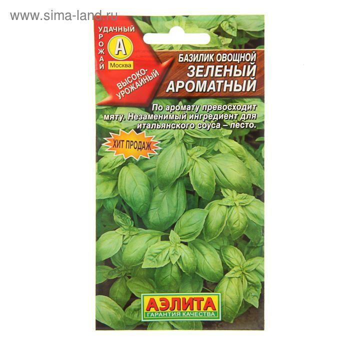 """Семена Базилик овощной """"Зеленый"""" ароматный, 0,5 г"""