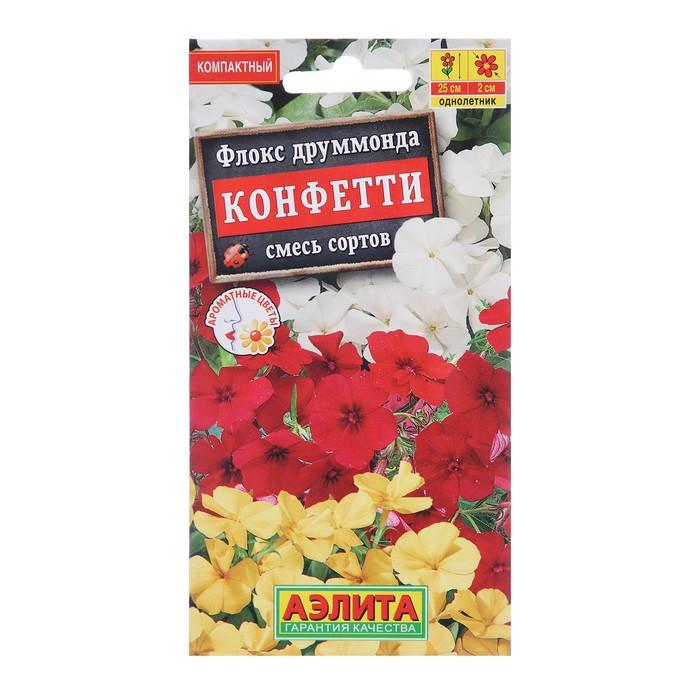 """Семена цветов Флокс """"Конфетти"""", смесь, О, 0,2 г"""