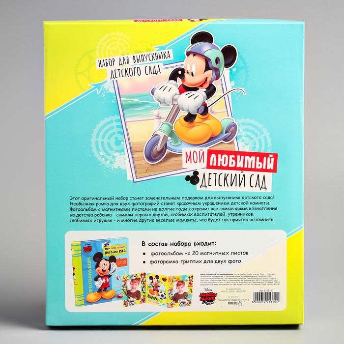 """Подарочный набор: фотоальбом на 20 магнитных листов + фоторамка-триптих """"Мой любимый детский сад"""", Микки Маус и друзья"""