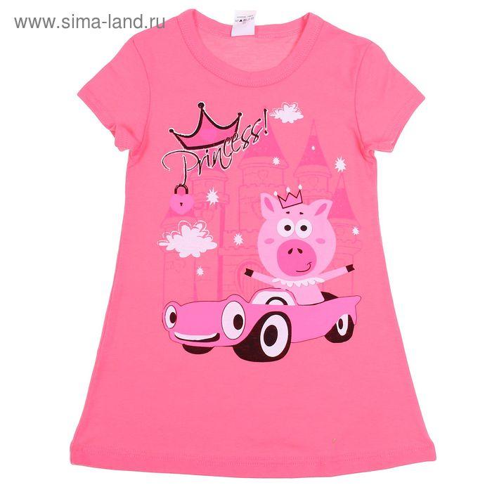 Сорочка для девочки ночная, рост 98 см (26), цвет розовый (арт. Р307723)