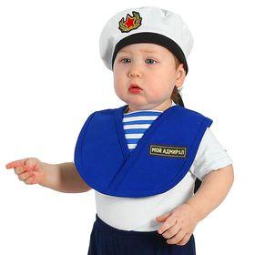 Карнавальный комплект «Мой адмирал», нагрудник, бескозырка