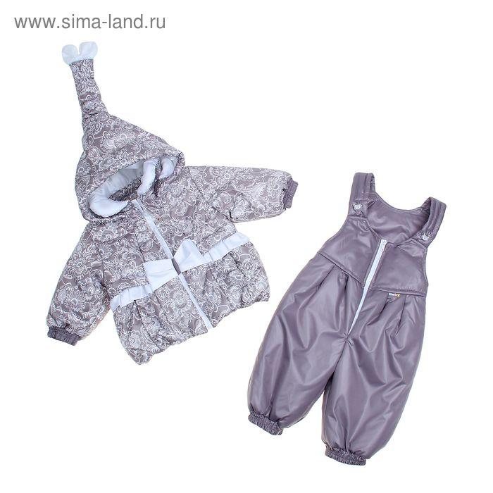 Комплект ясельный (куртка+полукомбинезон), рост 92 см, цвет капучино 478П