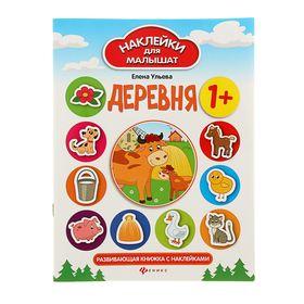 Развивающая книжка с наклейками «Деревня»