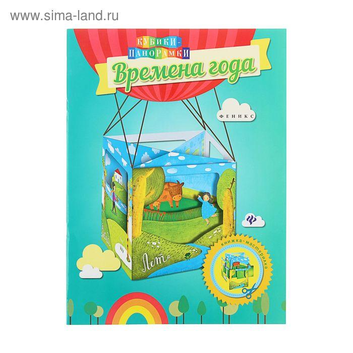 "Кубики-панорамки ""Времена года: книжка-мастерилка"" 24стр"