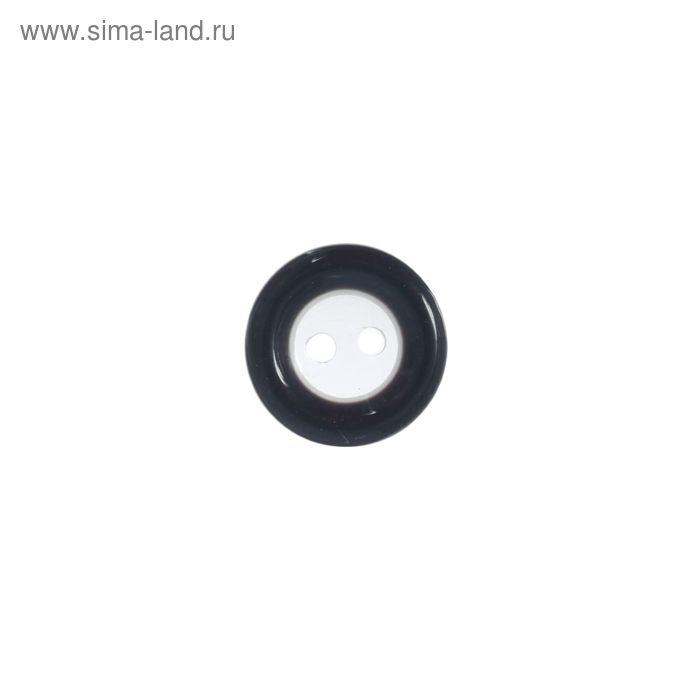 Пуговица, 2 прокола, 13мм, цвет чёрно-белый