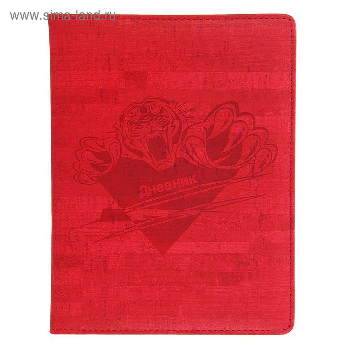 Дневник школьный для старших 5-11классов обл пвх тиснение Тигр красный