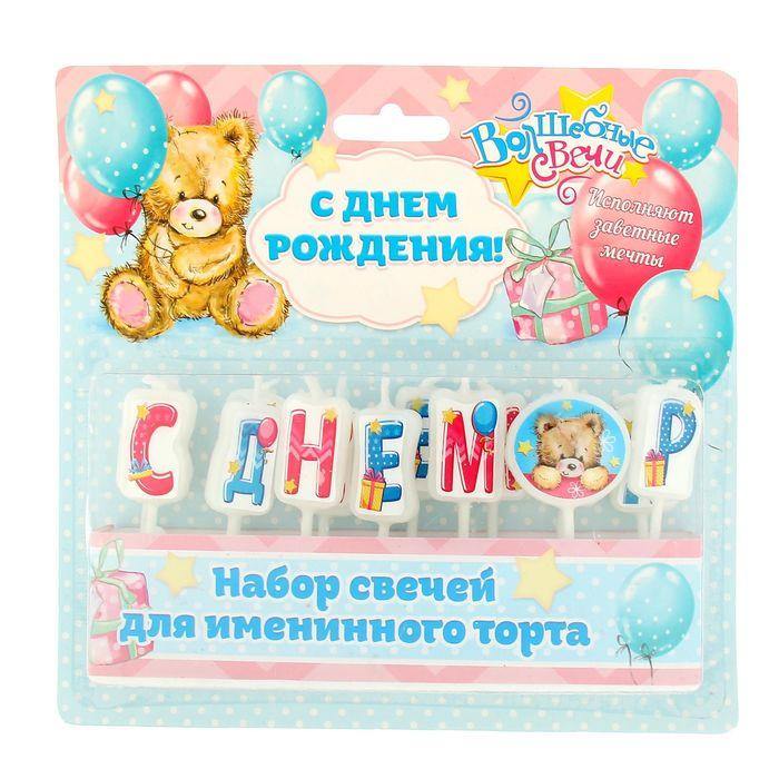 """Набор свечей """"С днем рождения"""" - фото 35609361"""