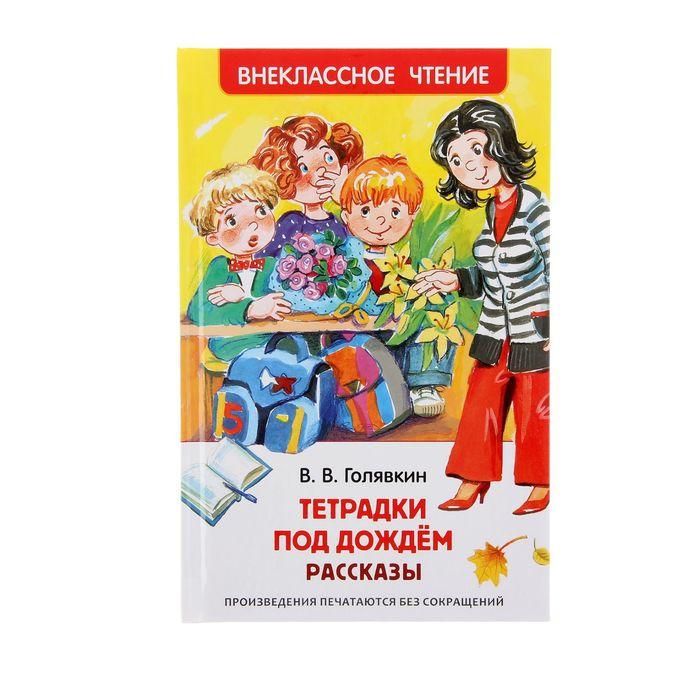 Рассказы «Тетрадки под дождём», Голявкин В. В. - фото 979017