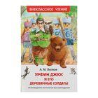«Урфин Джюс и его деревянные солдаты», Волков А. М. - фото 979032