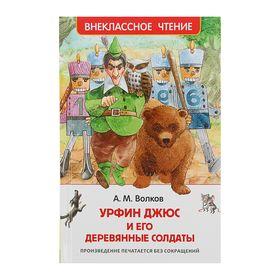 «Урфин Джюс и его деревянные солдаты», Волков А. М.