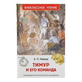 «Тимур и его команда», Гайдар А. П.