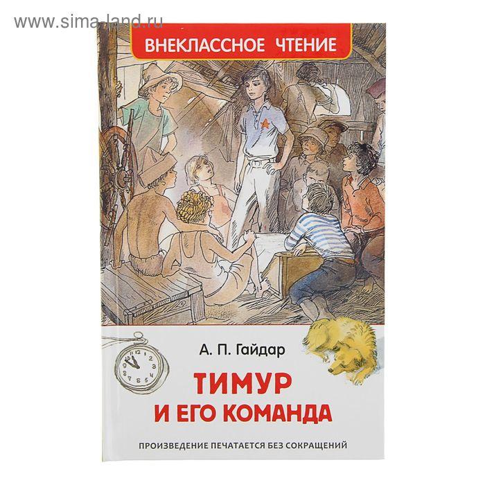 Внеклассное чтение «Тимур и его команда». Автор: Гайдар А.