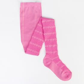 Колготки детские ажурные 2ФС73-007, цвет розовый, рост 116-122 см