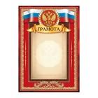 """Грамота """"Российская символика"""" красная"""