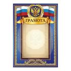 """Грамота """"Российская символика'' синяя"""