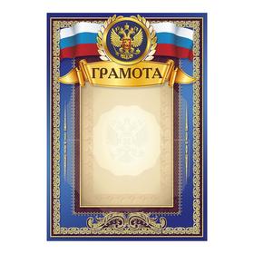 Грамота 'Российская символика'' синяя Ош