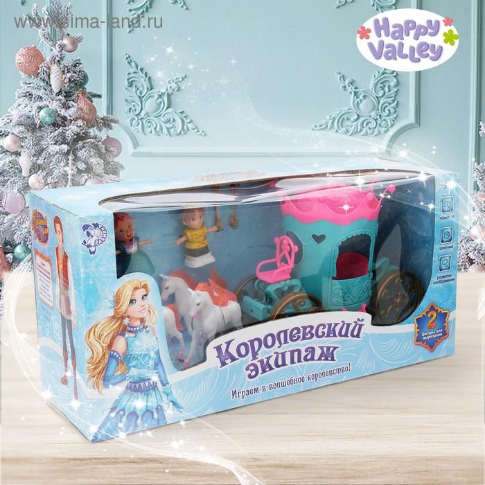 """Карета c фигурками """"Королевский экипаж"""", четыре лошадки, БОНУС - вырезные картонные куколки"""