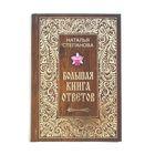 Большая книга ответов. Степанова Н. И.