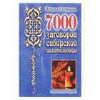 7000 заговоров сибирской целительницы. Самое полное собрание.