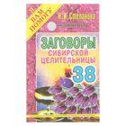 Заговоры сибирской целительницы-38. Степанова Н. И.