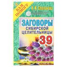 Заговоры сибирской целительницы-39. Степанова Н. И.