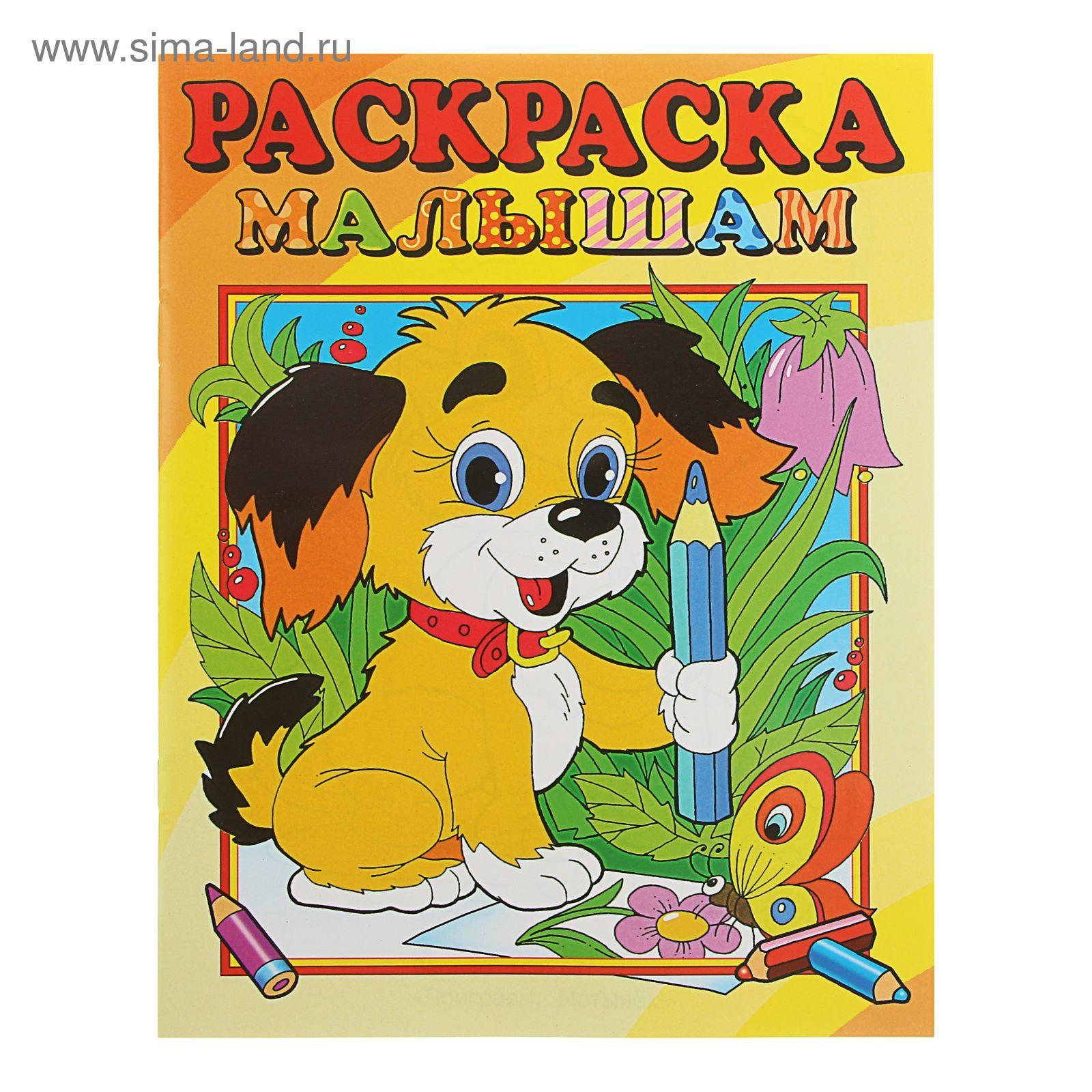 Раскраска малышам «Собачка» (1334573) - Купить по цене от ...