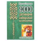 9000 заговоров сибирской целительницы. Самое полное собрание.