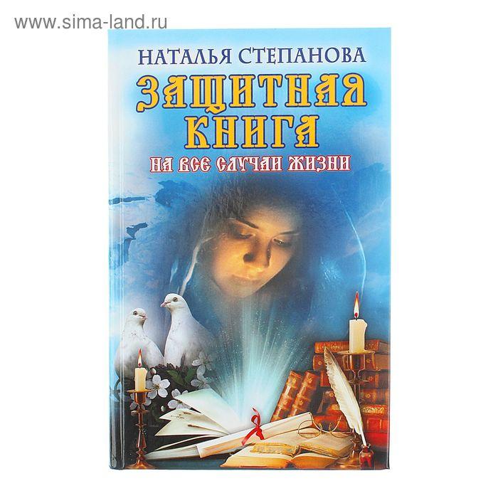 Защитная книга на все случаи жизни. Автор: Степанова Н.И.