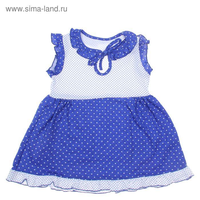 Платье для девочки, рост 86 см (52), цвет белый/синий/горох ДПК460001н