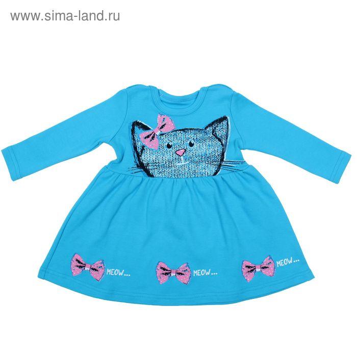 """Платье для девочки """"Кошка"""", рост 98 см (56), цвет св.бирюза ДПД082067"""