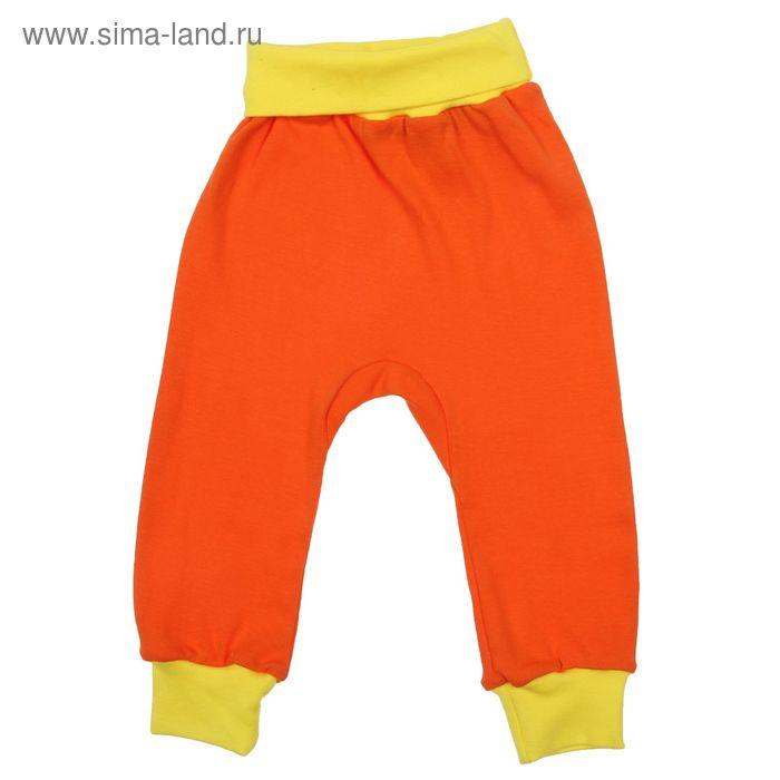 Штанишки ясельные, рост 74 см (48), цвет оранжевый/желтый ЯПК061024