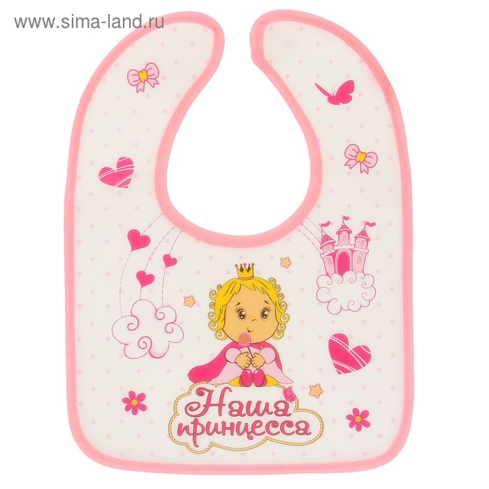 Нагрудник «Наша принцесса» из клеёнки, на липучке