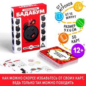 Настольная взрывная игра «Бадабум»