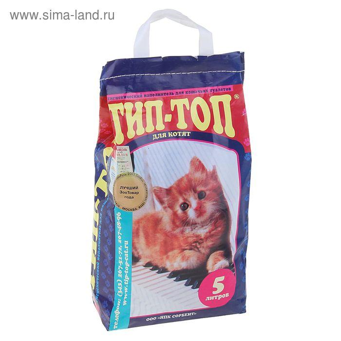 """Наполнитель минеральный впитывающий """"Тип-Топ"""" для котят, 5л"""