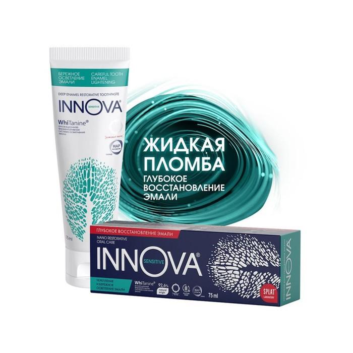 Зубная паста Splat  Innova Бережное осветление эмали, 75 мл